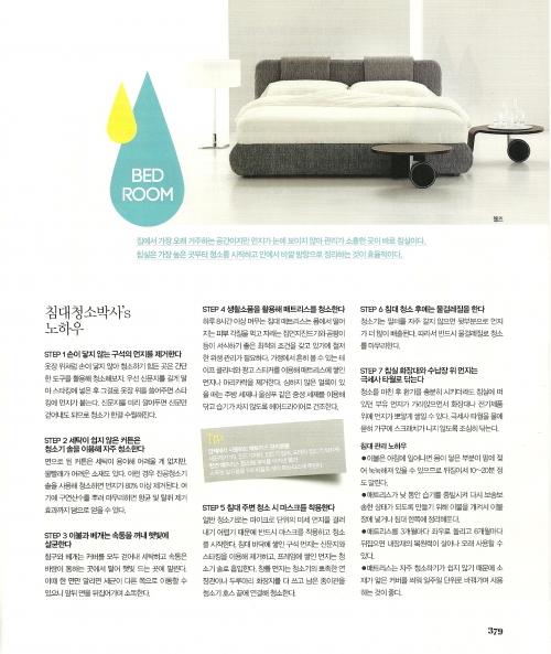 침대청소박사 여성조선 2012/11월호 소개