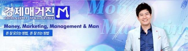 MBC 경제매거진 M